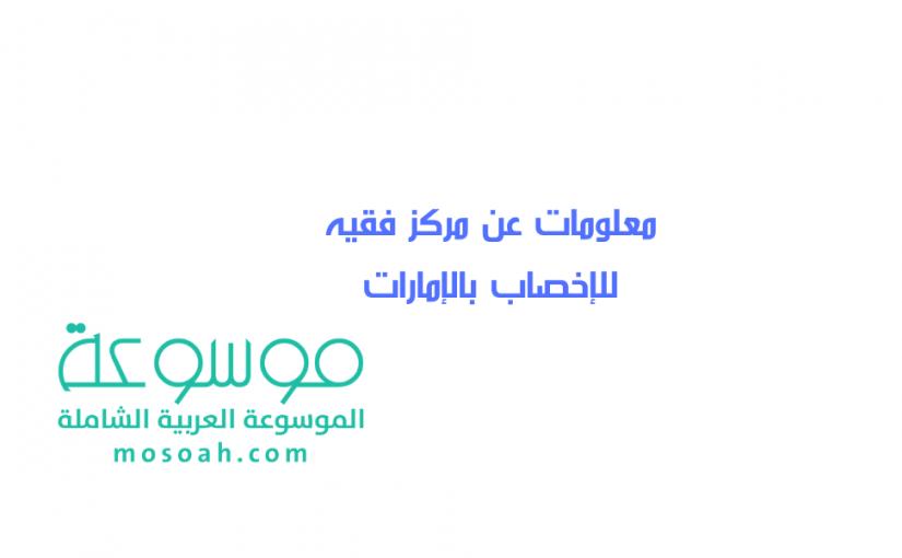 معلومات عن مركز فقيه للإخصاب بالإمارات