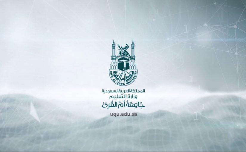 اقسام جامعة ام القرى