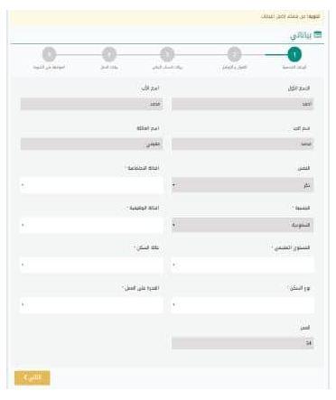 رابط تحديث بيانات التاهيل الشامل