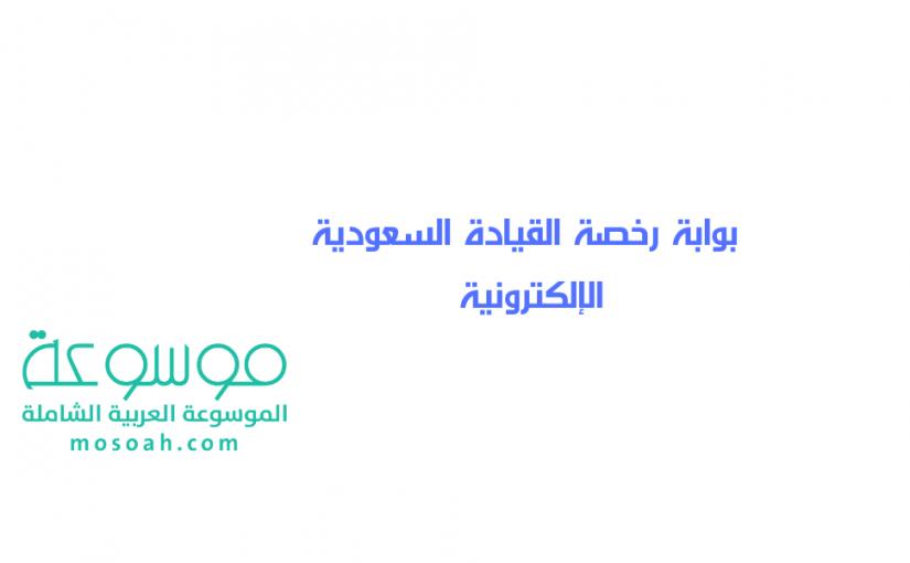 بوابة رخصة القيادة السعودية الإلكترونية