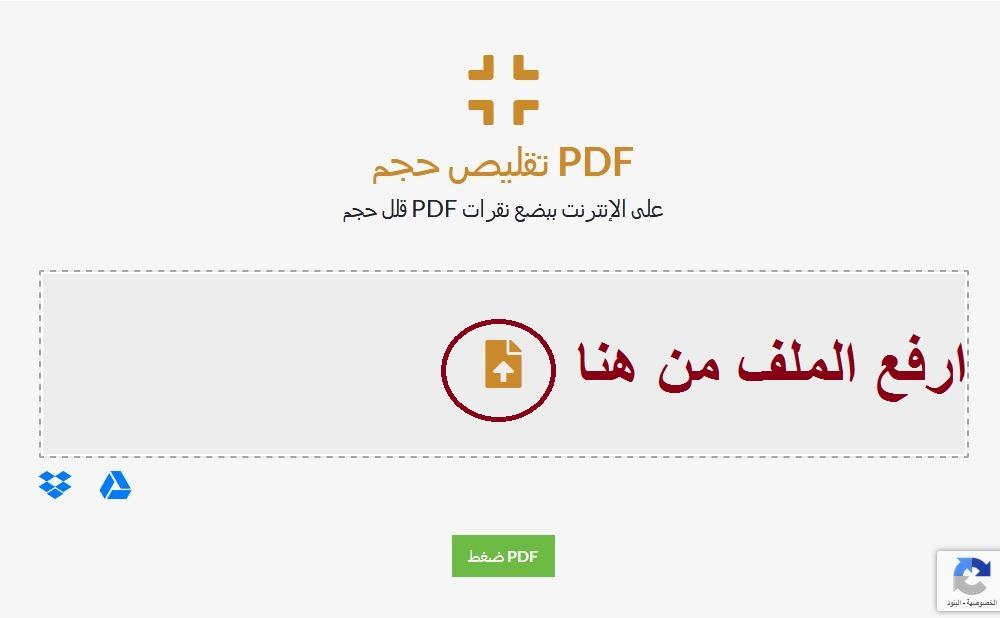 تصغير حجم ال pdf
