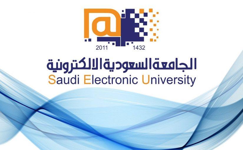 تجربتي في الجامعة السعودية الالكترونية