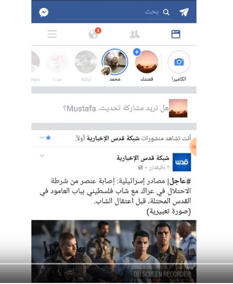 كيفية تغيير اسم صفحة الفيس بوك