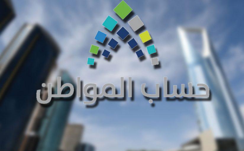 حساب المواطن يعلن موعد إيداع الدفعة 27 ويفتح باب التسجيل في الدفعة 28