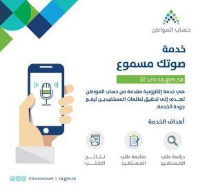 حساب المواطن يعلن موعد إيداع دفعة 27 ويفتح باب التسجيل في الدفعة 28