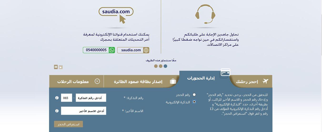 كيفية طباعة تذكرة الخطوط السعودية برقم الحجز موسوعة