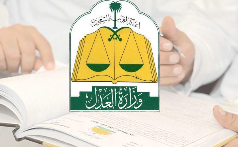 الاستعلام عن معاملة وزارة العدل