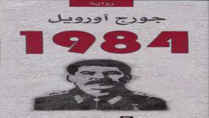 """رواية """"1984"""" لـ جورج أورويل"""