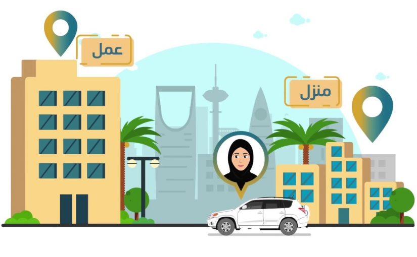 رابط وخطوات التسجيل في برنامج دعم نقل المرأة العاملة وصول 1441\2020