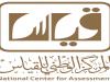 تقديم الاختبارات النهائية الفصل الدراسي الثاني لعام 1441\2020