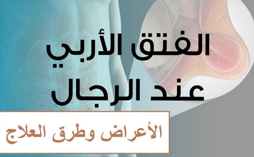 اعراض الفتق الاربي