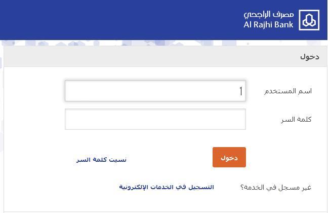 التسجيل في الخدمات الالكترونية
