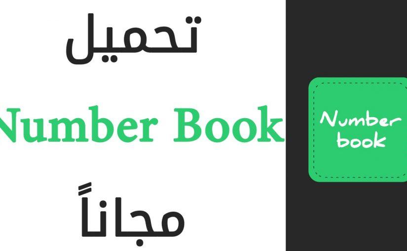 تحميل برنامج number book للكمبيوتر