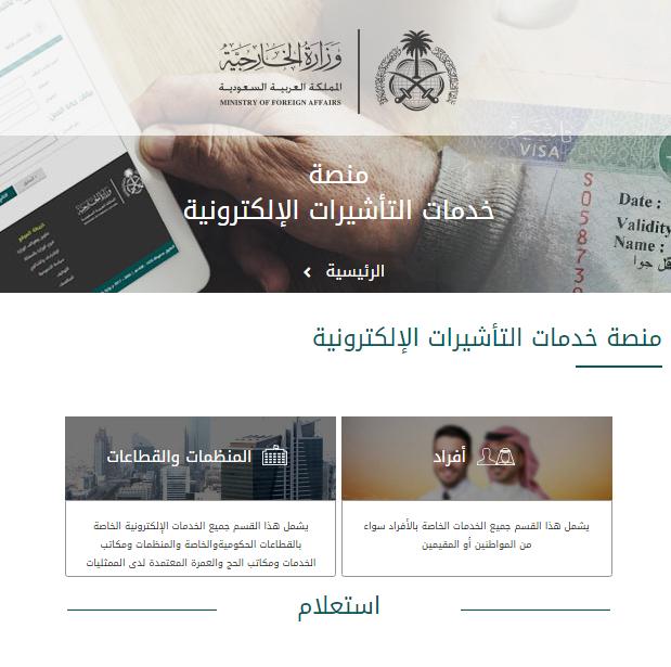كيفية تقديم طلب زيارة السعودية
