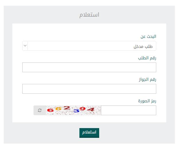 كيفية فحص التأشيرة السعودية