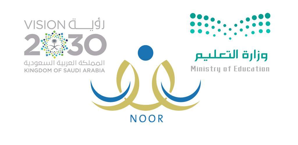 شعار وزارة التعليم مع الرؤية Png 1442 خدماتي