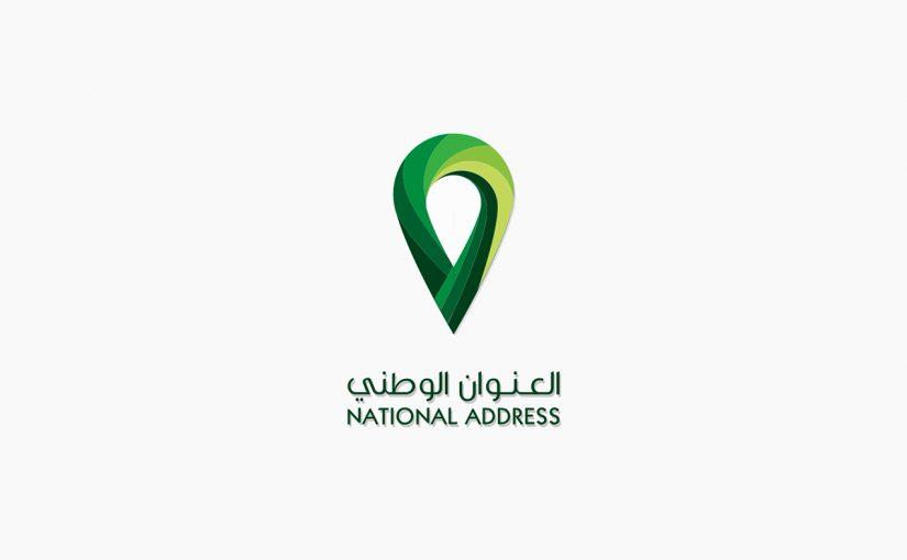 العنوان الوطني السعودي استعلام