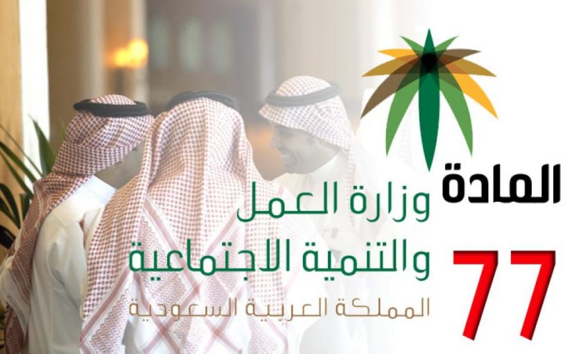 نص المادة 77 من نظام العمل السعودي 2019