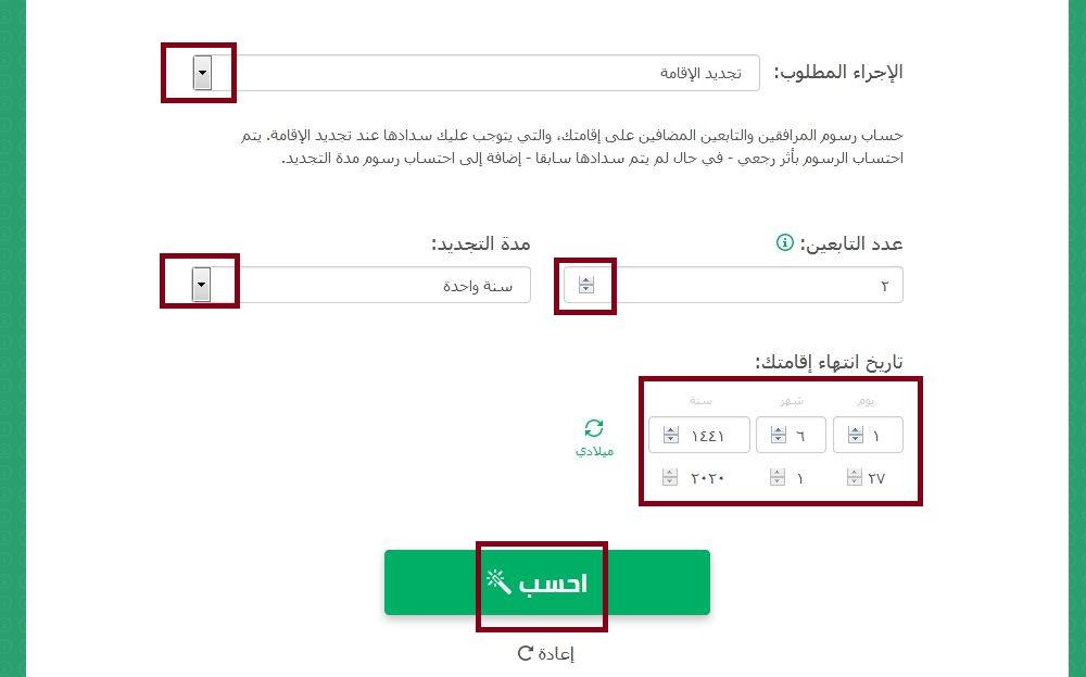 برنامج حاسبة رسوم المرافقين مقيم