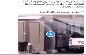 هاشتاق قاذف بنات نجران يتصدر الترند السعودي على تويتر