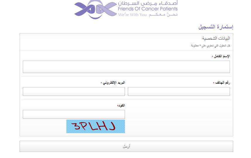 أصدقاء مرضى السرطان في الإمارات