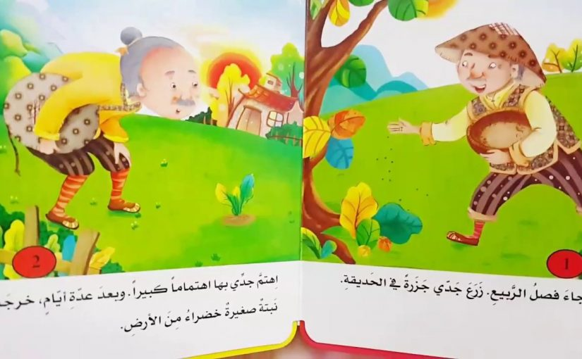 قصة الجزرة الكبيرة مكتوبة للأطفال