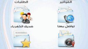 رابط وخطوات الاستعلام عن فاتورة الكهرباء السعودية الكترونيا وعبر الواتساب1441\2020