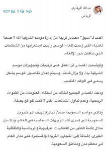هاشتاق موسم الشرقية يتصدر الترند السعودي على تويتر
