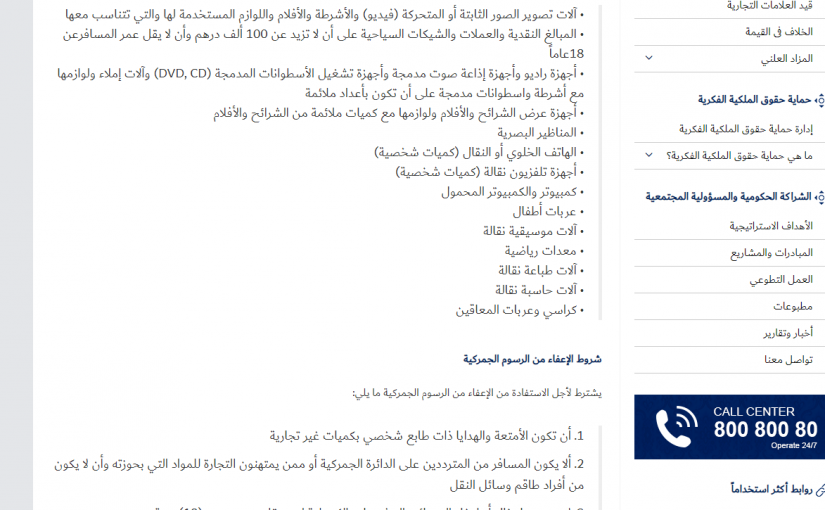الإعفاءات من الرسوم الجمركية في دبي