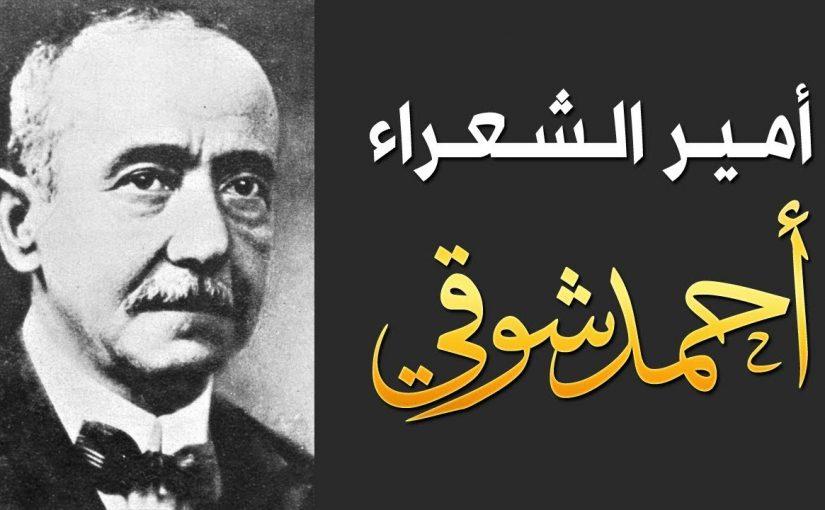 شعر احمد شوقي