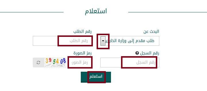 الاستعلام عن التأشيرة برقم الطلب