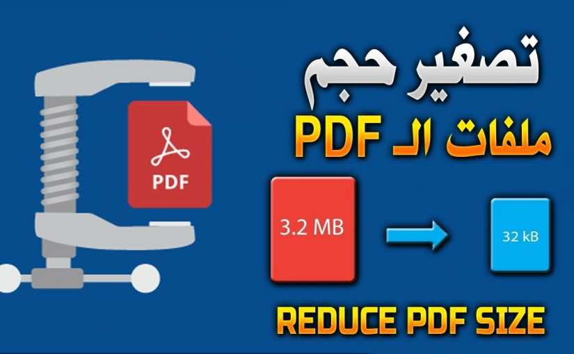تقليل حجم ال pdf