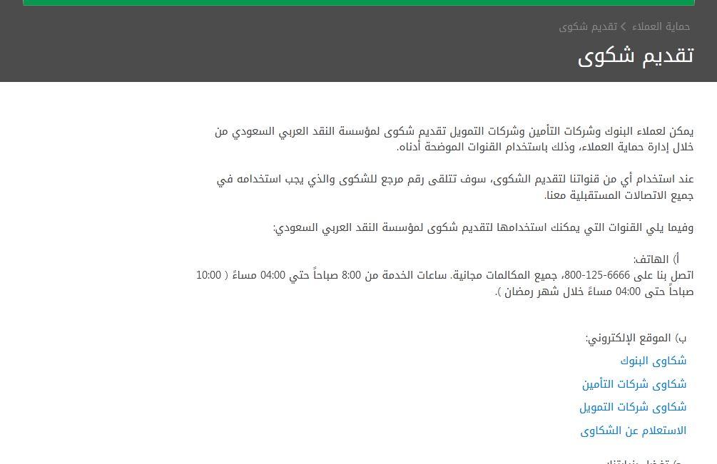 كيفية تقديم شكوى لمؤسسة النقد العربي السعودي موسوعة