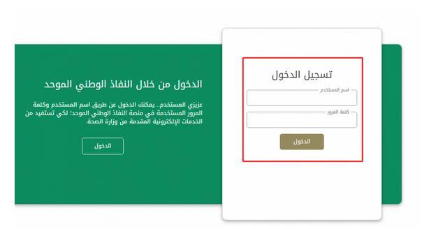 حجز مواعيد وزارة الصحة السعودية