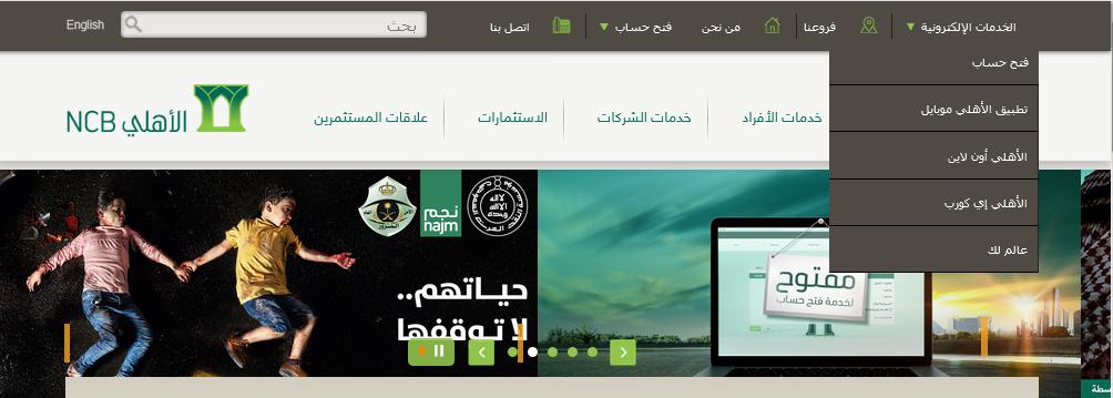فتح حساب البنك الأهلي السعودي