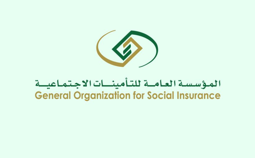 كيف اعرف رقم التأمينات الاجتماعية