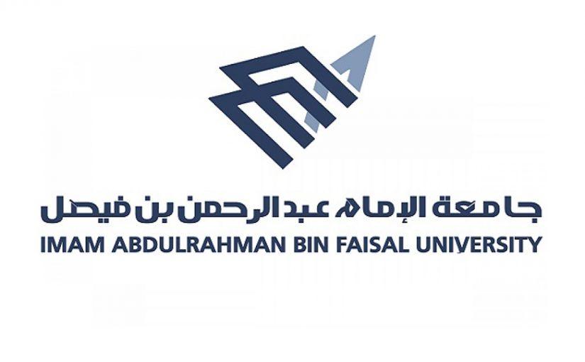 تخصصات جامعة الدمام الجديدة 1442 2021 موسوعة