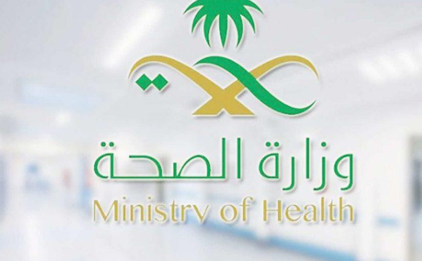 بحث عن الخدمات الصحية في السعودية