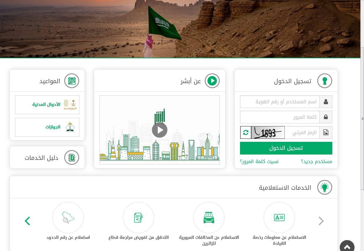 الاستعلام عن معاملة في امارة الرياض