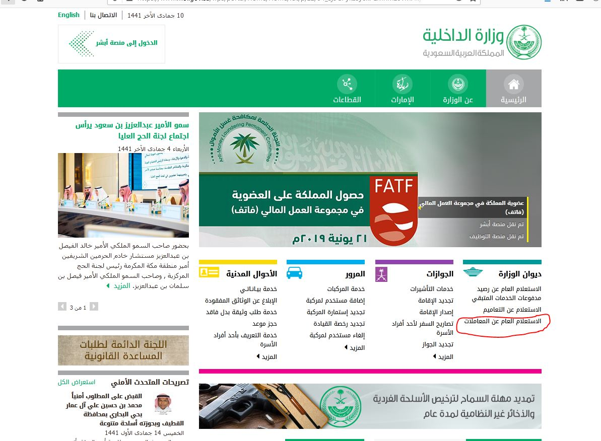 امارة الرياض استعلام برقم الهوية عن معاملة الطريقة الجديدة الصحيحة موسوعة