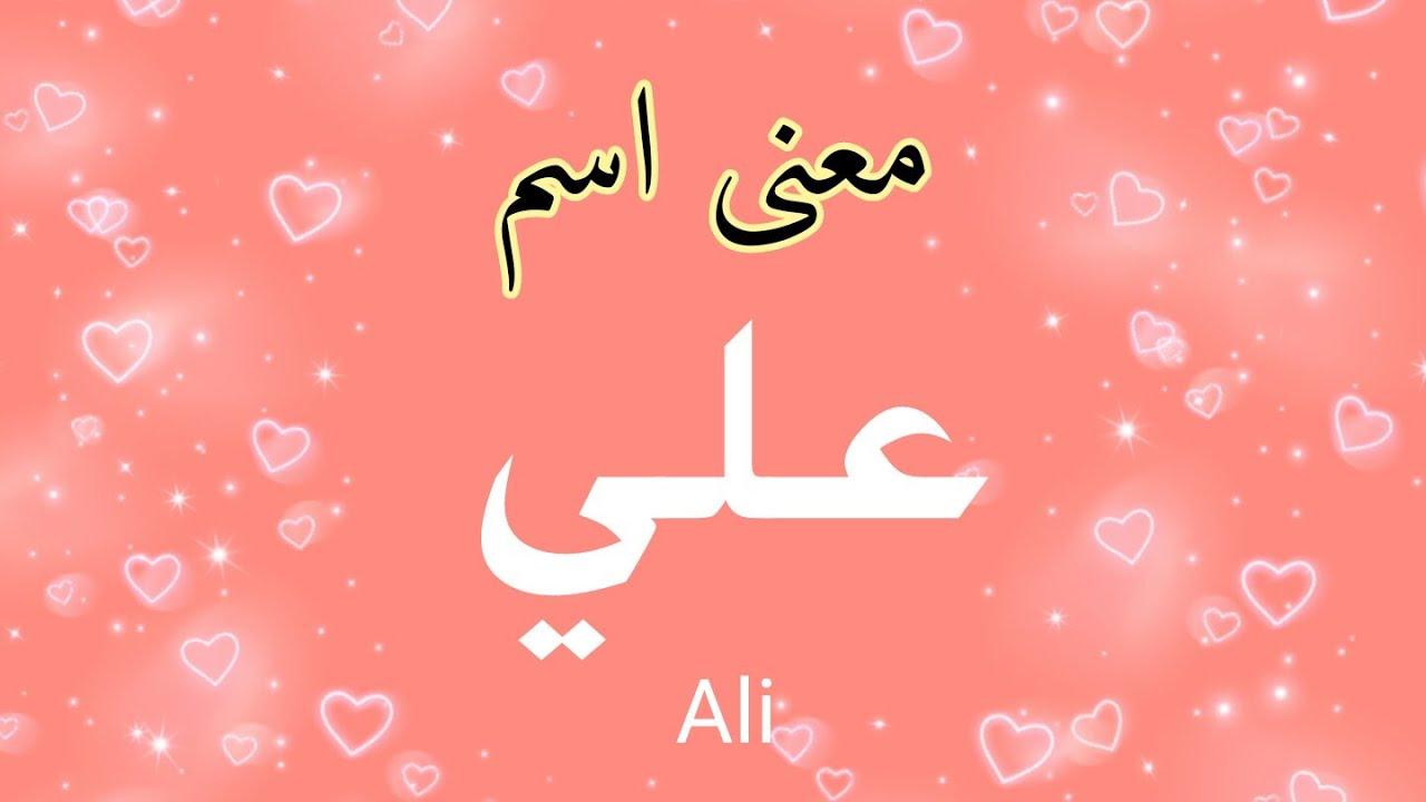 معنى اسم علي وشخصيته موسوعة