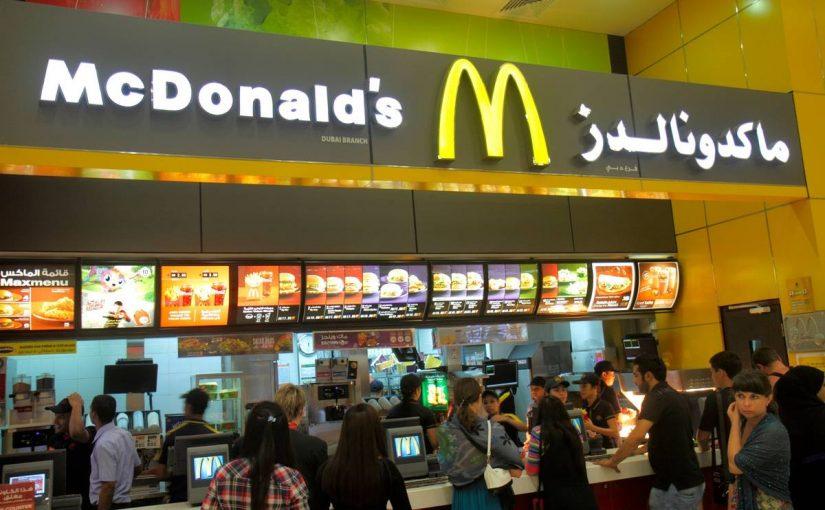 ماكدونالدز الإمارات