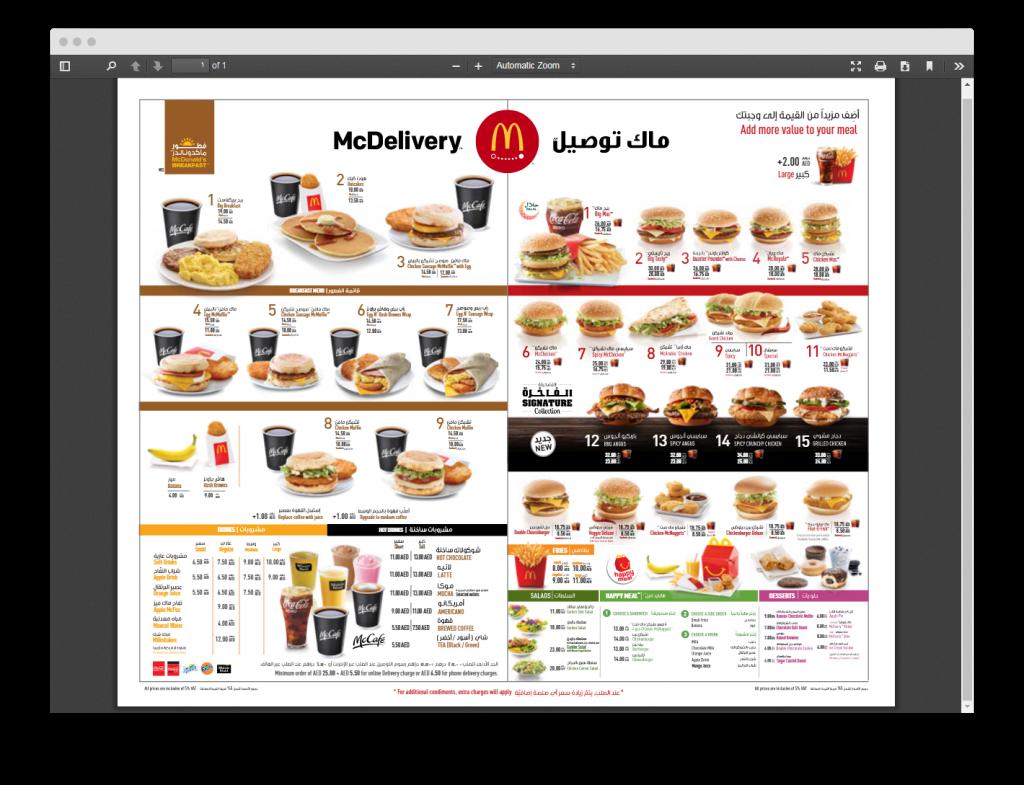 عروض وقائمة طعام ماكدونالدز الإمارات الجديدة 2020 موسوعة