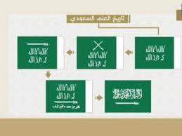 صور علم المملكة العربية السعودية موسوعة
