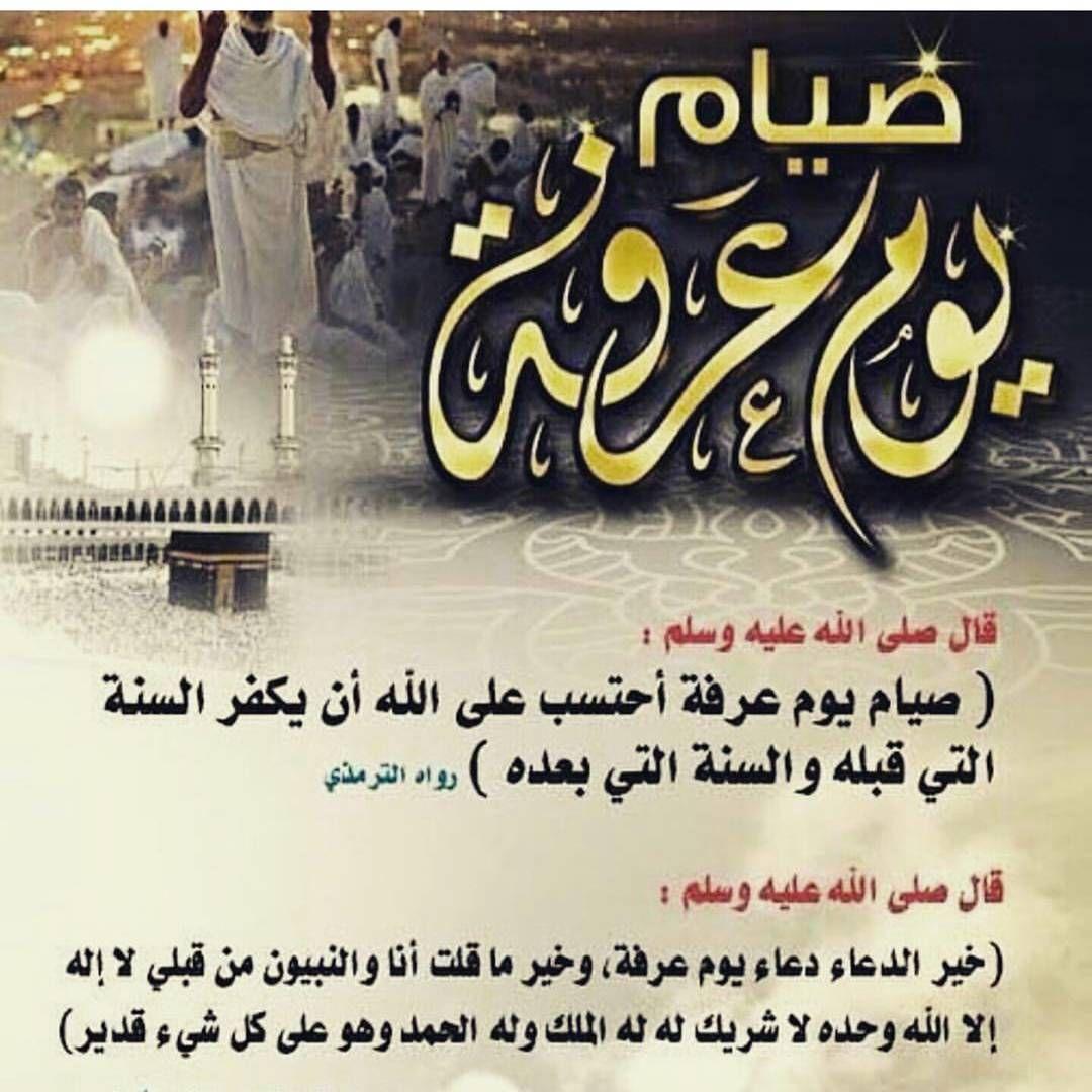 ادعية يوم عرفات بالصور