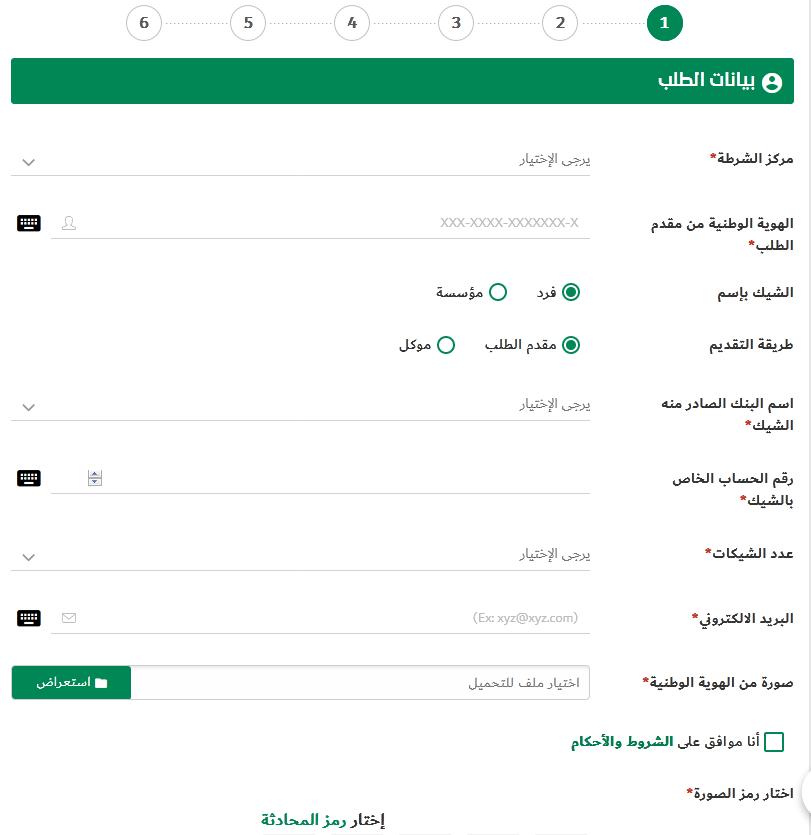 5 خدمات شرطة متاحة إلكترونيًا في دبي