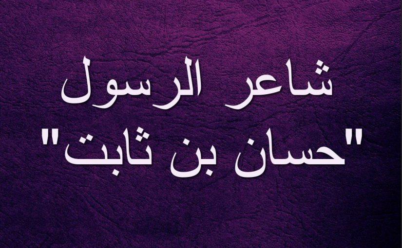 شرح قصيدة حسان بن ثابت في مدح الرسول