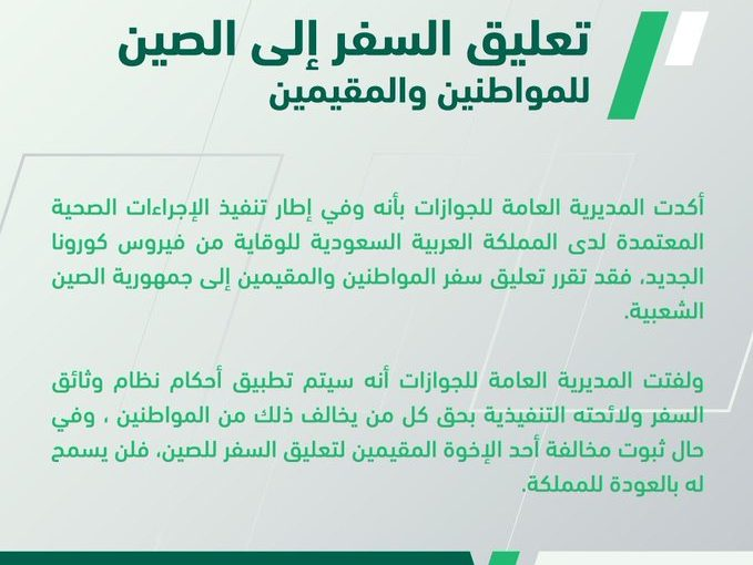 هاشتاق الجوازات يتصدر الترند على تويتر السعودية