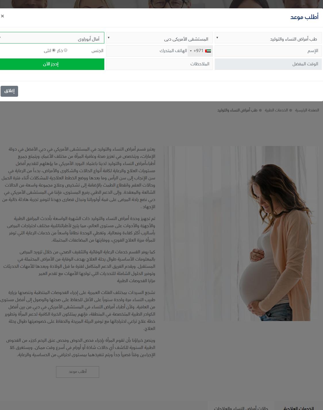 أشهر 5 مستشفيات الولادة في دبي