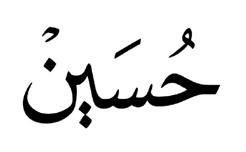 اسم حسين مزخرف